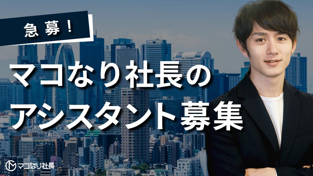 なり ブログ まこ 社長